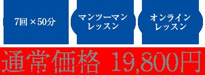 通常価格19800円